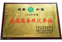 """君薇荣获""""诚信服务双优单位""""证书"""